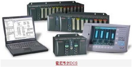 工业自动化控制系统 dcs系统 霍尼韦尔honeywell           &